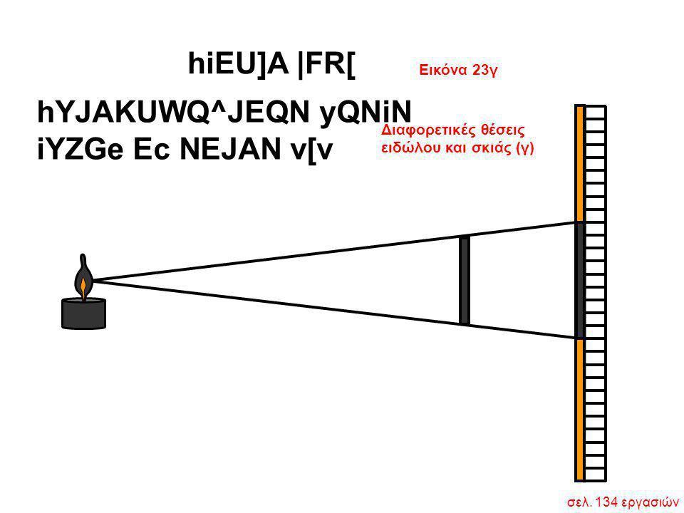 hiEU]A |FR[ hYJAKUWQ^JEQN yQNiN iYZGe Ec NEJAN v[v Εικόνα 23γ